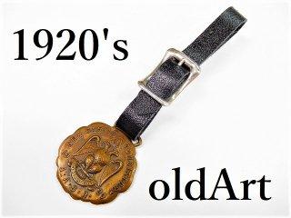 一点物アンティーク1920年代フリーメイソン32階位双頭鷲スコティッシュライト懐中時計フォブ本革ベルト【M-11037】