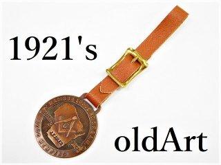 一点物アンティーク1921年フリーメイソンマディソンロッジ懐中時計フォブ本革ベルト【M-11038】