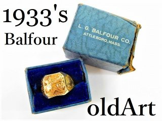 ビンテージ1933年BALFOURバルフォア社製10金無垢K10ゴールドカレッジリング指輪13.5号【M-11092】