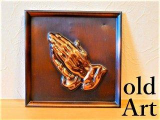 ビンテージプレイハンド祈り手銅製壁掛け置物オブジェ【M-11096】