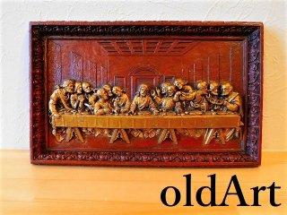ビンテージ最後の晩餐キリスト壁掛けオブジェ レオナルド・ダ・ヴィンチ額縁置物オブジェ【M-11098】