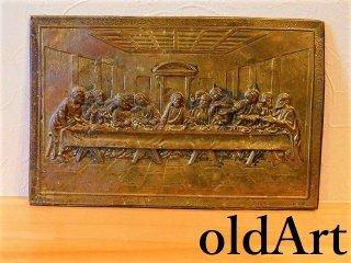 英国製アンティーク最後の晩餐キリスト真鍮製壁掛けオブジェ レオナルド・ダ・ヴィンチ額縁置物オブジェ【M-11100】