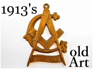 入手困難1913年代アンティークフリーメイソンロッジF&AM金属製壁掛けエンブレムオブジェ【M-11359】