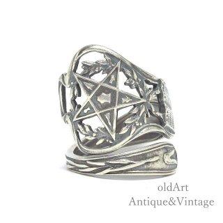 アンティークフリーメイソン逆五芒星イースタンスター東方の星シルバー製スプーンリング指輪15.5号【M-11445】