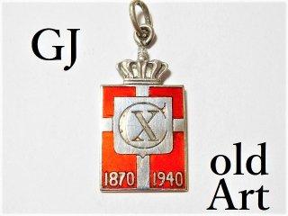 北欧 デンマーク 廃盤1945年代Georg Jensenジョージジェンセンデンマーク王クリスチャン10世生誕記念アンティークペンダントチャーム【M-11467】