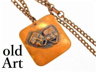 ビンテージ1950年代ツーフェイスTWOFACE銅製ペンダントネックレスロカビリー 【M-11581】