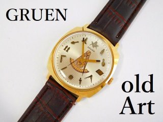ヴィンテージ1970年代フリーメイソンGRUENグリュエン手巻き式メンズ腕時計【M-11836】