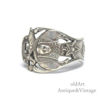 アンティーク1900年代初頭フリーメイソンシュライナーフェズハットシルバー銀製スプーンリング指輪14.5号【M-11842】