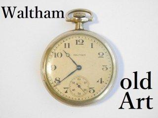 アンティーク1919年代Walthamウォルサム手巻き式懐中時計15石【M-11868】