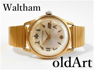 ヴィンテージOH済フリーメイソンWALTHAMウォルサム手巻き式腕時計メンズウォッチ【M-12097】