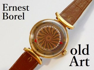 ERNEST BORELアーネストボレル17石手巻き1950-70年代裏スケルトン万華鏡ブラウン文字盤レディースアンティーク腕時計【M-12157】