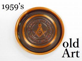 ビンテージ1959年フリーメイソンロッジA.F&A.M銅製ミニプレート小物入れコースター【M-12219】