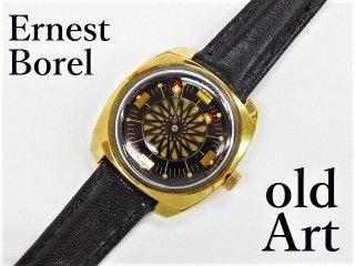 ERNEST BORELアーネストボレル17石手巻き1950-70年代万華鏡文字盤レディースアンティーク腕時計【M-12293】
