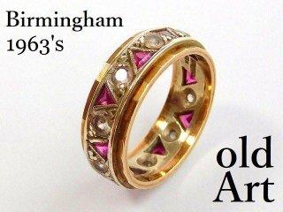 英国イギリス製ヴィンテージ1963年バーミンガム9ctゴールド金無垢エタニティリング指輪10号【M-12499】