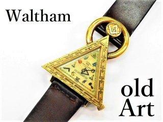 箱付き1960年代フリーメイソンWALTHAMウォルサム手巻き式腕時計三角形トライアングルウォッチ【M-12563】