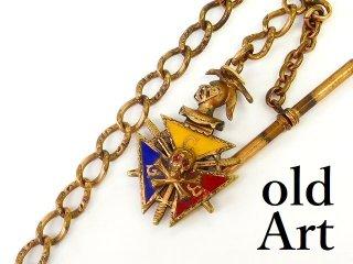 1890-1900年アンティークピシアス騎士会スカルFCBフォブ付き懐中時計チェーン鎖【M-12589】