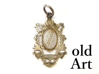 英国製1903年エドワーディアンアンティークバーミンガム彫刻シグネットシルバー銀製ペンダント【M-12695】