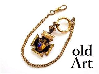 1890-1910年代アンティークピシアス騎士会FCBフォブ付き懐中時計チェーン鎖【M-12663】
