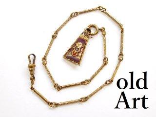 1890-1910年代アンティークOddfellowsオッドフェローズフォブ付き懐中時計チェーン鎖【M-12669】