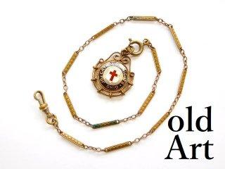 アンティーク1890-1900年代テンプル騎士団フォブ付き金張り懐中時計チェーン鎖【M-12672】
