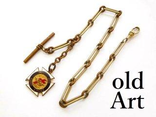 ヴィクトリアンアンティーク1890-1910年代テンプル騎士団フォブ付き懐中時計チェーン鎖【M-12673】