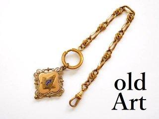 アンティーク1880-1910年代フリーメイソンフォブ付き金張りエナメル七宝焼懐中時計チェーン鎖【M-12676】