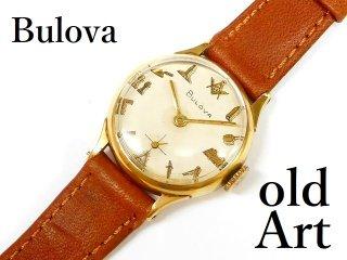 ヴィンテージ1950年代フリーメイソンオフィシャルBULOVAブローバ手巻き式腕時計【M-12768】