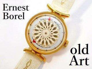 ERNEST BORELアーネストボレル17石手巻き1950-70年代裏スケルトン万華鏡ホワイト文字盤レディースアンティーク腕時計【M-12729】