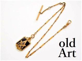 アンティーク1880-1900年代フリーメイソンオッドフェローズOddfellowsフォブ付き金張り懐中時計チェーン鎖【M-12793】