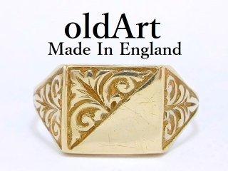 英国イギリス製ヴィンテージ彫刻シグネットリング9CTゴールド/9金無垢20号メンズ指輪【M-12883】