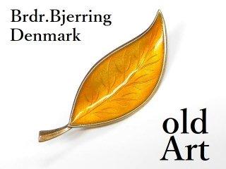 北欧ノルウェー製1960-70年代Brdr.Bjerring七宝焼エナメル装飾シルバー銀製リーフ葉ブローチ【M-12967】
