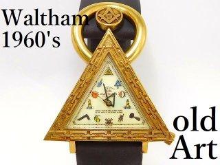 デッドストック1960年代スイス製フリーメイソンWALTHAMウォルサム手巻き式腕時計三角形トライアングルウォッチ純正本革ベルト【M-12773】