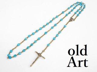 イタリア製ヴィンテージ聖母マリアキリスト十字架クロスメダイロザリオライトブルー【M-12973】