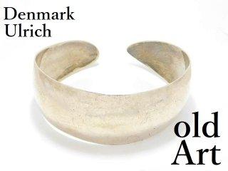 北欧ヴィンテージ1950年代デンマーク製デザイナーUlrichシルバー銀製ブレスレット【M-13059】