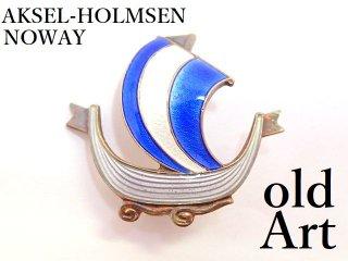北欧ノルウェー製1950年代Aksel Holmsen七宝焼エナメル装飾船シルバー銀製曲線美ブローチ【M-13280】