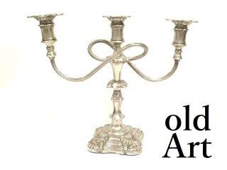 英国イギリス製アンティーク3灯燭台ろうそくキャンドルスタンドシルバープレート【M-13367】