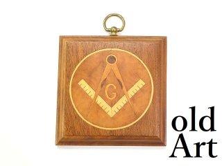 ヴィンテージフリーメイソンロッジ木製インレイ壁掛けシークレットオブジェ置物【M-13420】