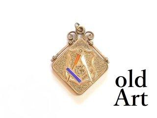 アンティーク1890-1920年代フリーメイソンエナメル両面金張りフォブペンダントトップ【M-13506】