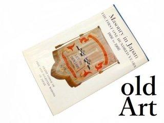 ヴィンテージフリーメイソンメソニックオフィシャルJAPAN日本ロッジ歴史古書/書物本【M-12572】
