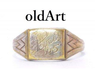 ヴィンテージ1945年代イニシャル彫刻シグネットリングゴールドメンズ指輪20号合金製【M-13653】
