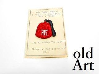 ヴィンテージ1974年フリーメイソンシュライナーオフィシャルフェズハット帽刺繍ワッペン【M-13202】