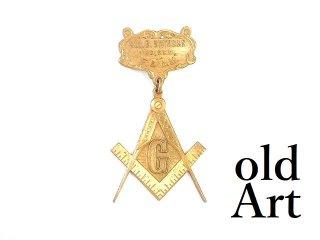 USA製1900年代初頭当時物エドワーディアンアンティークフリーメイソン勲章バッジ徽章【M-14090】