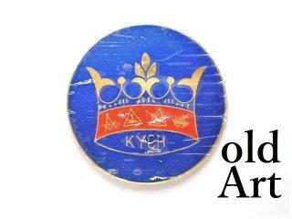 ヴィンテージデッドストックフリーメイソンKYCHテンプル騎士団オフィシャル王冠金属製カーエンブレムステッカー【M-14198】