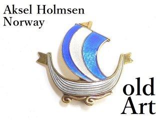北欧ノルウェー製1950年代Aksel Holmsen七宝焼エナメル装飾船シルバー銀製曲線美ブローチ【M-14253】