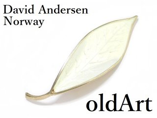 北欧ノルウェー製1940-50年代David Andersen七宝焼エナメル装飾シルバー銀製リーフピンブローチホワイト/訳有【M-14255】