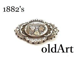 英国イギリス製1882年ヴィクトリアンアンティーク純銀彫刻シルバー製ピンブローチホールマーク刻印【M-14273】