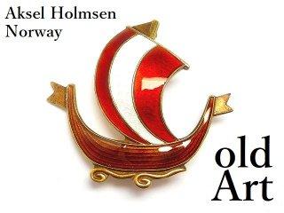 北欧ノルウェー製1950年代Aksel Holmsen七宝焼エナメル装飾バイキング船シルバー銀製曲線美ブローチ【M-14524】