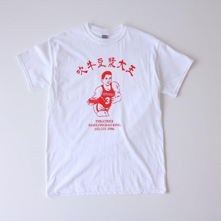 吹牛豆漿大王 T-shirts