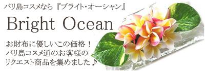 バリコスメの専門店ブライトオーシャン