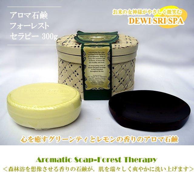 アロマ石鹸・フォーレスト セラピー 300g  Dewi Sri Spa Aromatic Soap-Forest Therapy 300g (weight 500…